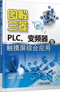 图解三菱PLC、变频器与触摸屏