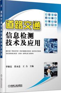 道路交通信息检测技术及应用