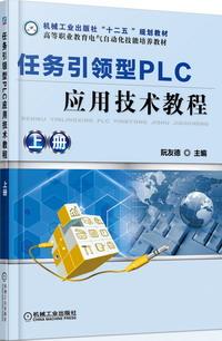 任务引领型PLC应用技术教程(上册)