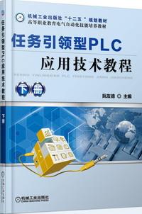 任务引领型PLC应用技术教程(下册)