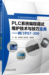 PLC系统编程调试维护技术与技巧宝典――西门子S7-200