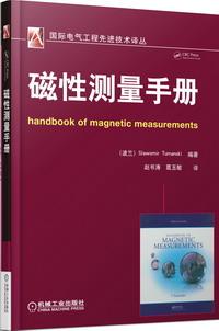 磁性测量手册