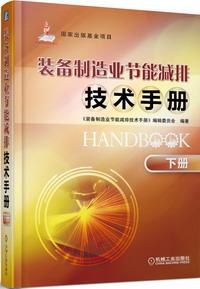 装备制造业节能减排技术手册(下