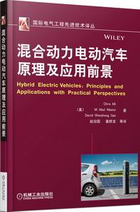 混合动力电动汽车原理及应用前景