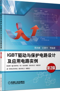 IGBT驱动与保护电路设计及应用电路实例(第2版)