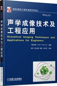 声学成像技术及工程应用