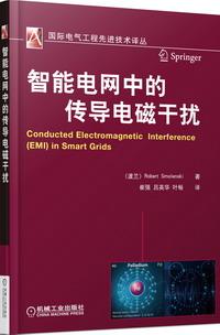 智能电网中的传导电磁干扰