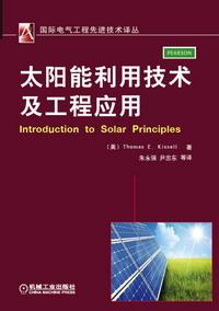 太阳能利用技术及工程应用