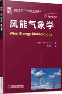 风能气象学