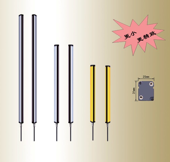 MC系列小型安全光幕,红外安全光栅,工控自动化安全