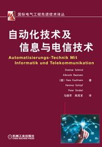 自动化技术及信息与电信技术