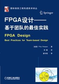 FPGA设计――基于团队的最佳实践