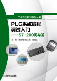 PLC系统编程调试入门――S7-200问与答