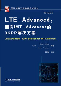 LTE-Advanced:面向IMT-Advanced的3GPP解决方案