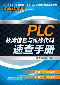 PLC故障信息与维修代码速查手册