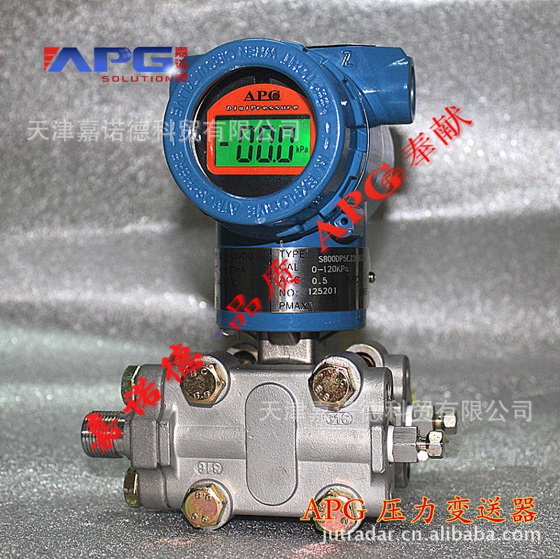 S800DP差压变送器 差压传感器 天津 APG 压差变送器