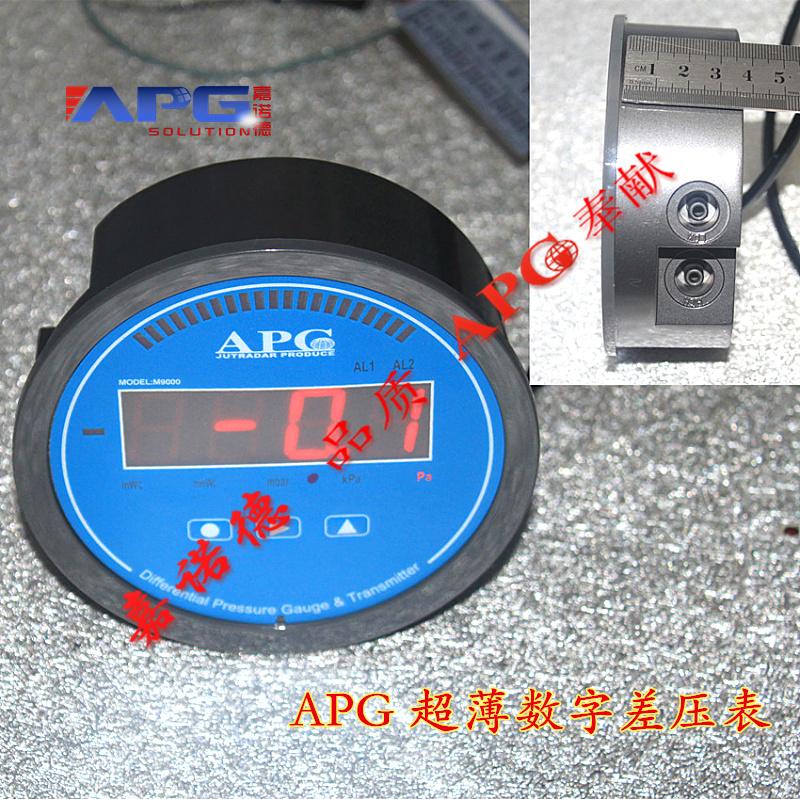 M9000数字差压表 数字显示压差表 带控制差压表 APG