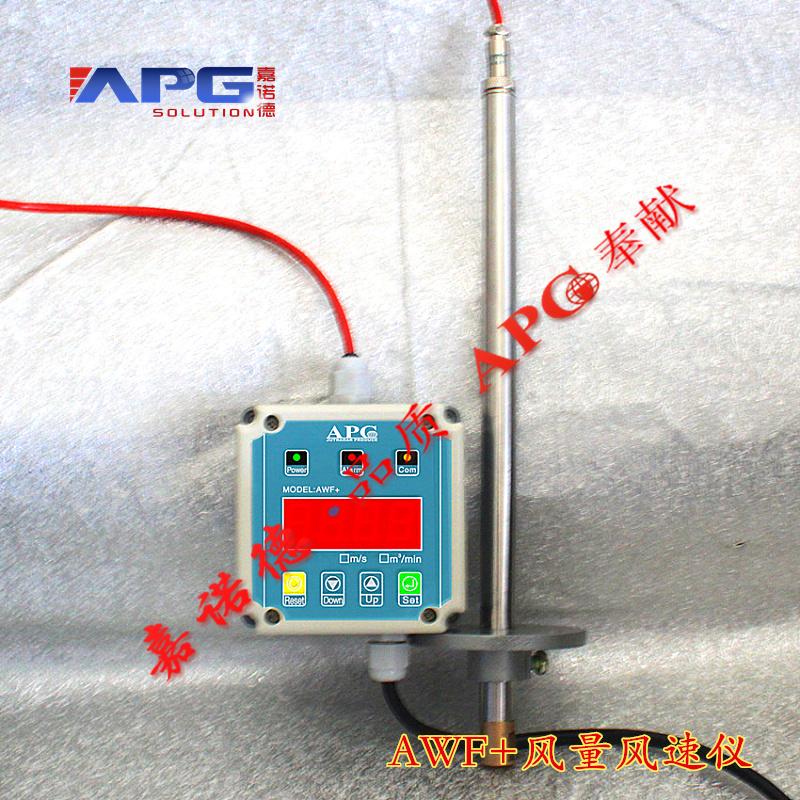 AW、AWF+ 风速风量传感器 插入式 管道式 天津 APG
