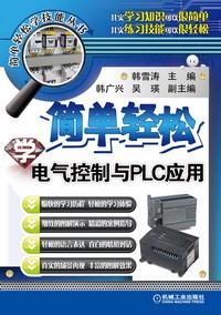简单轻松学电气控制与PLC应用
