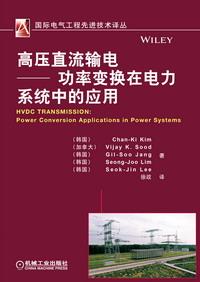 高压直流输电――功率变换在电力系统中的应用