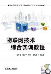 物联网技术综合实训教程