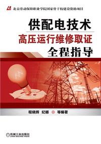 供配电技术――高压运行维修取证全程指导
