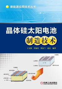 晶体硅太阳电池制造技术