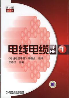 电线电缆】手册(第1册)(第2版增订版)