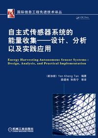 自主式传感器系统的能量收集――设计、分析以及实践应用