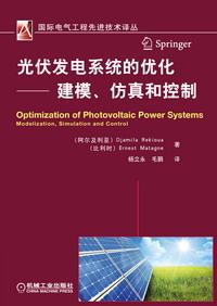 光伏发电系统的优化――建模、仿真和控制