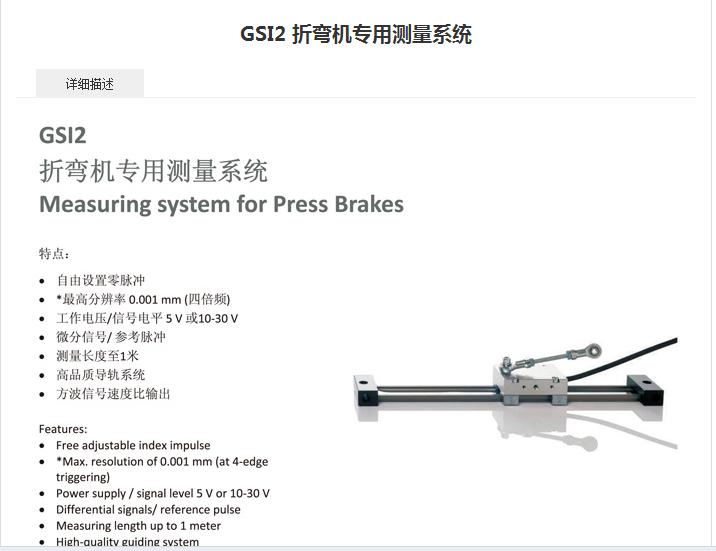GSI2折弯机专用测量系统