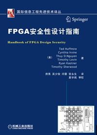 FPGA安全性设计指南