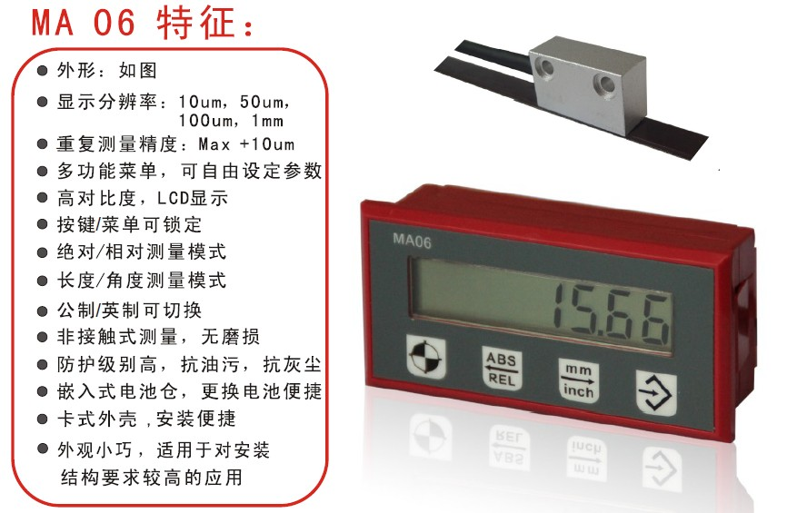 MA06磁栅数显
