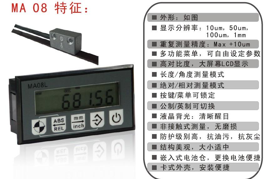 MA08L磁栅数显