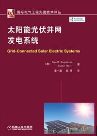太阳能光伏并网发电系统