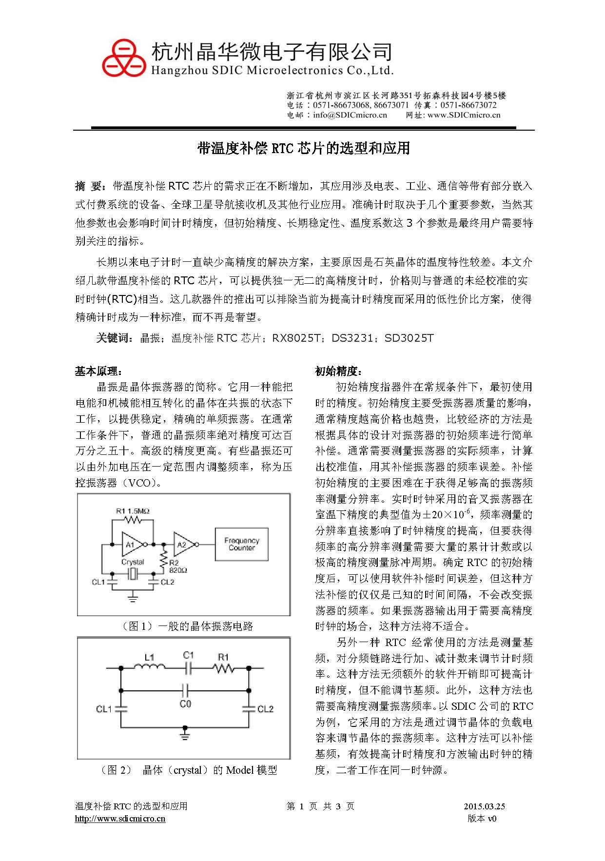 带温度补偿RTC芯片的选型和应用