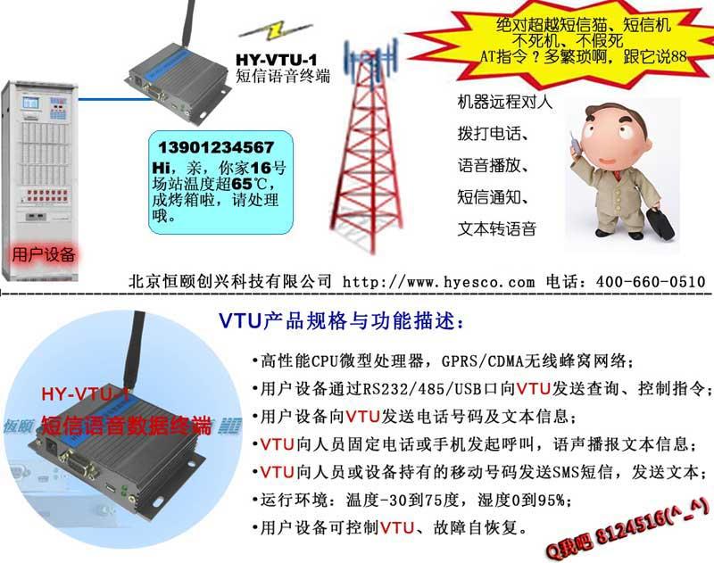 HY-VTU-1短信语音数据终端
