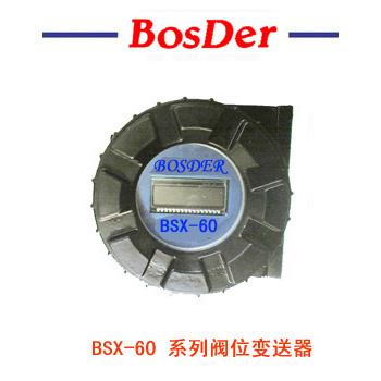 BSW60系列ω 阀位变送器