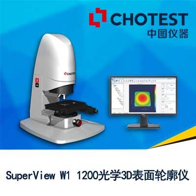 光学3D表面轮廓仪,白光干涉仪,中图仪器光学3D表面轮廓仪