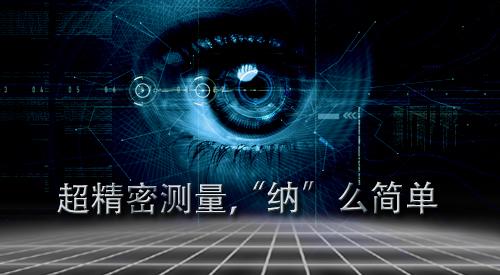 """中图仪器光学新品带你领略3D """"新视界"""""""